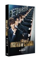 PRINCE OF LEGEND  後編  (DVD)(日本版)