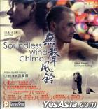 Soundless Wind Chime (VCD) (Hong Kong Version)