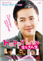 The Happy Life (DVD) (Japan Version)