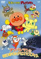 Soreike! Anpanman: Anpanman to Hajimete no Christmas Night (DVD) (Japan Version)
