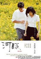 河豚 (DVD) (台灣版)