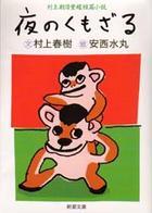 Yoru no Kumozaru