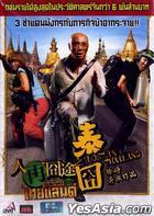 Lost In Thailand (2012) (DVD) (Thailand Version)