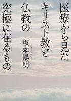 iriyou kara mita kirisutokiyou to butsukiyou no kiyuukiyoku ni aru mono