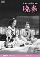 Late Spring (DVD) (Digitally Restored Edition) (Japan Version)