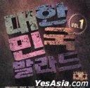 Republic of Korea Ballad vol.1