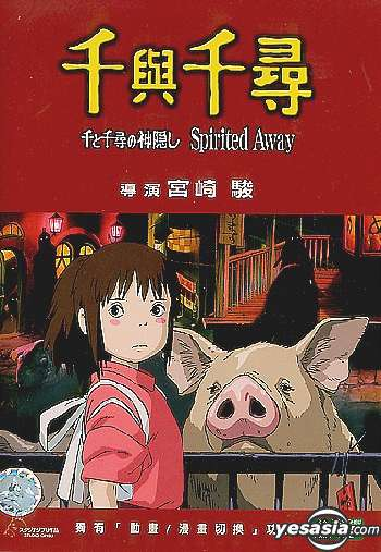 Yesasia Spirited Away Dvd English Japanese Traditional Chinese Subtitled Hong Kong Version Dvd Miyazaki Hayao Intercontinental Video Hk Japan Movies Videos Free Shipping North America Site