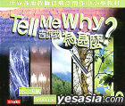 Tell Me Why? Vol.10 - Water & Weather