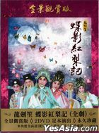 Shade of Butterfly and Red Pear Blossom (2DVD)