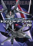 Transformers: Prime Vol.20  (DVD)(日本版)