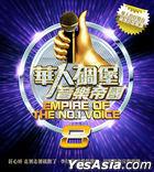 華人碉堡音楽帝国 8 (2CD) - 合輯