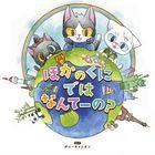 Seiyu Yomikikase Ehon CD Series Hoka no Kunu deha Nante-no?  (Japan Version)