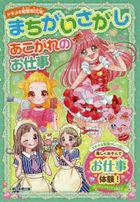 machigaisagashi akogare no oshigoto tokimeki chiiku butsuku tokimeki chiiku BOOK