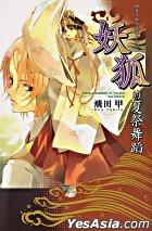 You Ling Shao Nu Yu Ke Xue Shao Nian (Vol.2) Natsu Matsuri Ni Youko Wa Odore (Fictions)