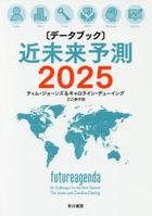 de ta butsuku kimmirai yosoku nisennijiyuugo de ta butsuku kimmirai yosoku 2025