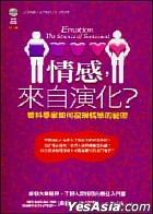 Qing Gan , Lai Zi Yan Hua ? -  Kan Ke Xue Jia Ru He Fa Xian Qing Gan De Mi Mi