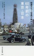 hizou kara  shiyashin de ajiwau rokujiyuunemmae no toukiyou nihon hizou kara  shiyashin de ajiwau 60nemmae no toukiyou nihon koubunshiya shinshiyo 969