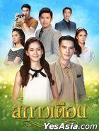 Sa Kao Duen (2018) (DVD) (Ep. 1-15) (End) (Thailand Version)