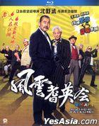風雲耆英會 (2015) (Blu-ray) (香港版)