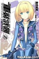 Heavy Object (Vol.7) The Police Of Ghosts (Fictions)