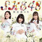 Muishiki no Iro [Type A] (SINGLE+DVD)  (First Press Limited Edition) (Japan Version)