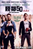 Bad Neighbours  (2014) (DVD) (Hong Kong Version)