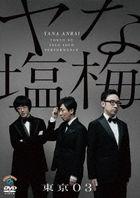 DAI22KAI TOKYO03 TANDOKU KOUEN YANA ANBAI (Japan Version)