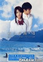 Karera no Umi 7 - Wish On The Polestar (DVD) (日本版)