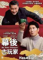 We Make Antiques! (2018) (DVD) (English Subtitled) (Hong Kong Version)