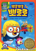 Pororo The Little Penguin Season 2 Vol. 4