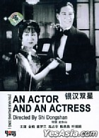 An Actor And An Actress (DVD) (China Version)