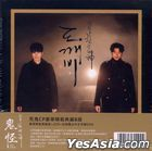 Guardian: The Lonely and Great God OST (2CD + DVD) (Version B) (Taiwan Version)