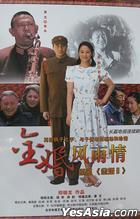 Jin Hun Feng Yu Qing (DVD) (End) (China Version)