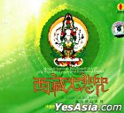 Avalokitesvara Bodhisattva With One Thousand Eyes And Thousand Hands (China Version)