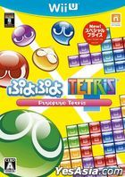 Puyopuyo Tetris (Wii U) (Bargain Edition) (Japan Version)