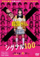 Signal 100 (DVD) (Japan Version)