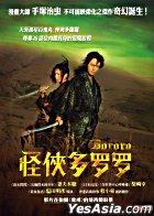 Dororo (DVD) (English Subtitled) (Hong Kong Version)