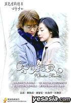 蓝色生死恋II:冬日恋歌(10DVDs)(完结篇)(香港版)