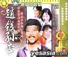 Wen Ge Gu Shi Pian Zhao Qian Sun Li (VCD) (China Version)