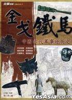 Jin Ge Tie Ma -  Zhong Guo Gu Dai Jun Shi Fa Zhan Shi