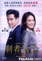 The Last Women Standing (2015) (DVD) (English Subtitled) (Hong Kong Version)