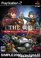 SIMPLE 2000 Series Vol.87 THE Nadeshiko (Japan Version)