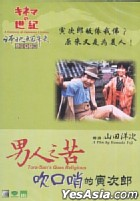 男人之苦: 吹口哨的寅次郎 (香港版)