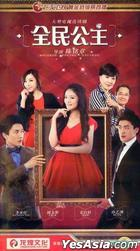 Quan Min Gong Zhu (H-DVD) (End) (China Version)