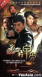 Di Si Pian Jia Gu (H-DVD) (End) (China Version)