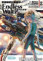 New Mobile Report Gundam W - Endless Waltz (Vol.8)