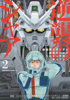 Mobile Suit Gundam Char's Counterattack -Beltorchika Children 2
