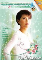 Nantida KaewBuasai : Fark Ruk Wai Nai Pleng Karaoke (DVD) (Thailand Version)