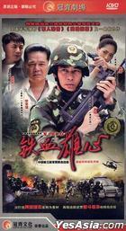Tie Xie Xiong Xin (H-DVD) (End) (China Version)