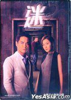 迷 (2016) (DVD) (1-30集) (完) (中英文字幕) (TVB劇集) (美國版)